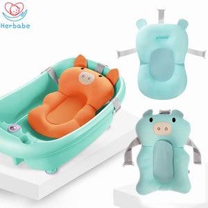 Image 1 - Herbabe yenidoğan bebek güvenliği banyo oturağı taşınabilir hava yastığı çocuk çocuk banyo yatak bebek bebek kaymaz banyo paspası duş yastık