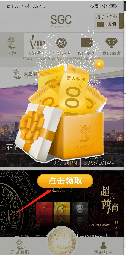 SGC:注册送100元红包,每天释放1.5%,邀新一个人给5元现金!1元即可提现。插图(1)