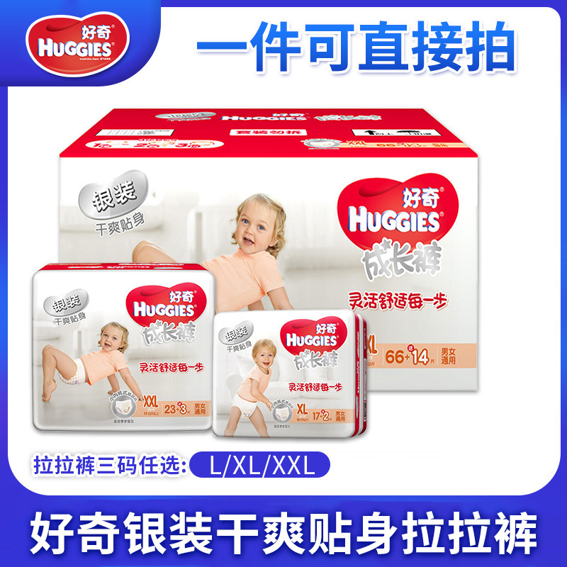 Curious Silver Pretend Trousers Men And Women Baby Pull Up Diaper L/x L/Xx L Curious Baby Diapers Genuine Product