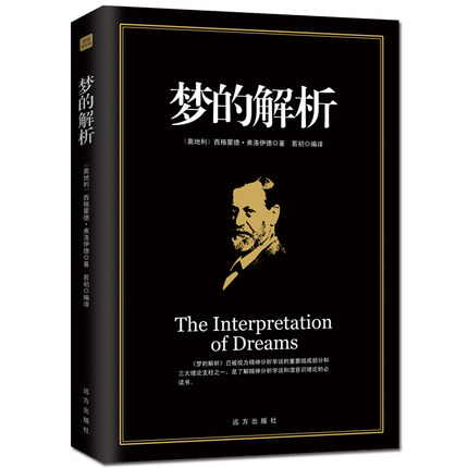 The Interpretation Of Dreams Introduction To Psychoanalytic Psychotherapy Book In Chinese Edition