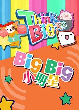 Think Big天地