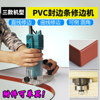 Electric Trimmer Woodworking edge banding Trimmer 350W 220V Wood Router