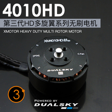 DUALSKY XM4010HD multi-rotor disc motor 470KV 720KV for plant protection aerial drone multi-rotor RC Drone ac220 240v motor armature rotor engine for dewalt d28710 n085931