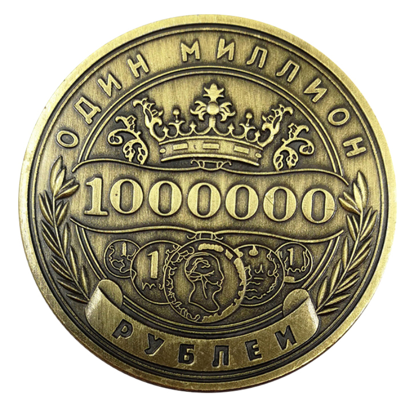 Russian Million Ruble Commemorative Coin Badge Double-sided Embossed Plated Coins Collectibles Art Souvenir Friends Gifts TSLM1