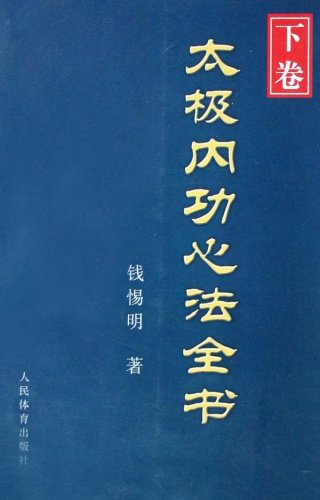 The Complete Book Of Taiji Internal Mind Skills (Volume II)