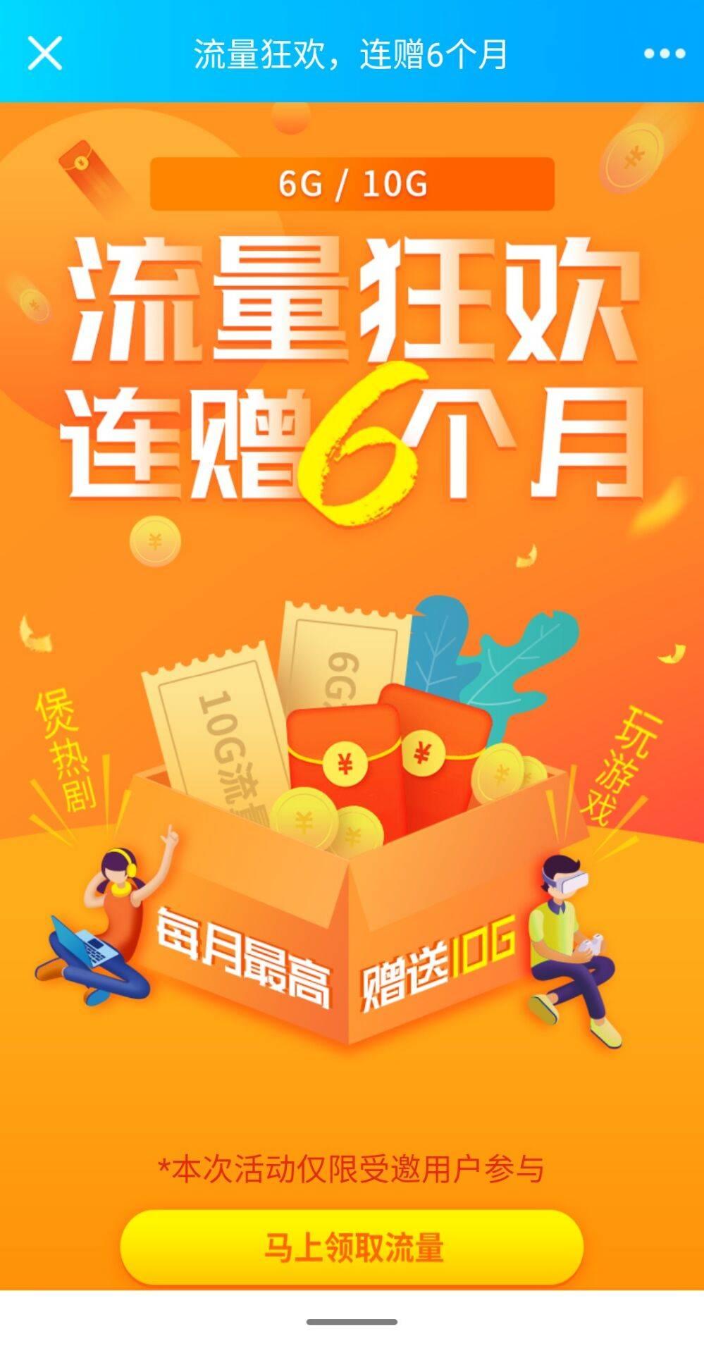 广东电信免费领6-10g流量