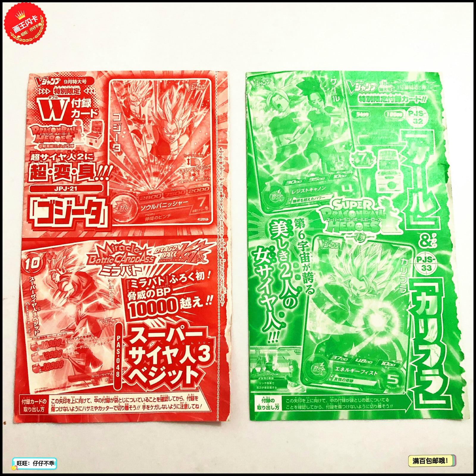 Japan Original Dragon Ball Hero Card  JPJ PJS Goku Toys Hobbies Collectibles Game Collection Anime Cards