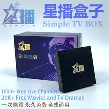 Простая ТВ-приставка бесплатно 1000 + каналов прямого эфира Android Smart free IP TV разблокировка из Китая Корея Тайвань Bluetooth UBOX PROS evpad