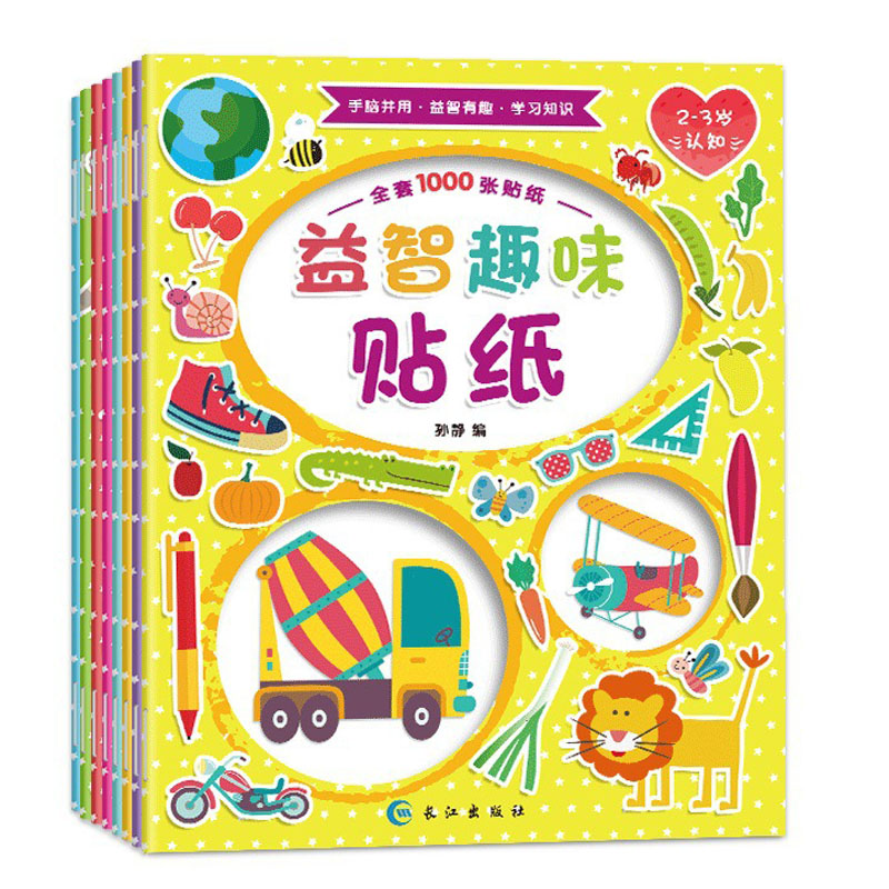 8 Books Children Sticker Painting Learning Chinese Picture book Improve Baby IQ EQ  0-6 Years Old Paste Puzzle Book For Kids