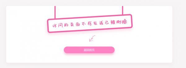 粉色系列_404找不到单页