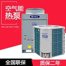 Gree тепловой насос энергии подогреватель воды встроенный блок коммерческих с нагревателем для источника циркулирующего воздуха 3/5/10P