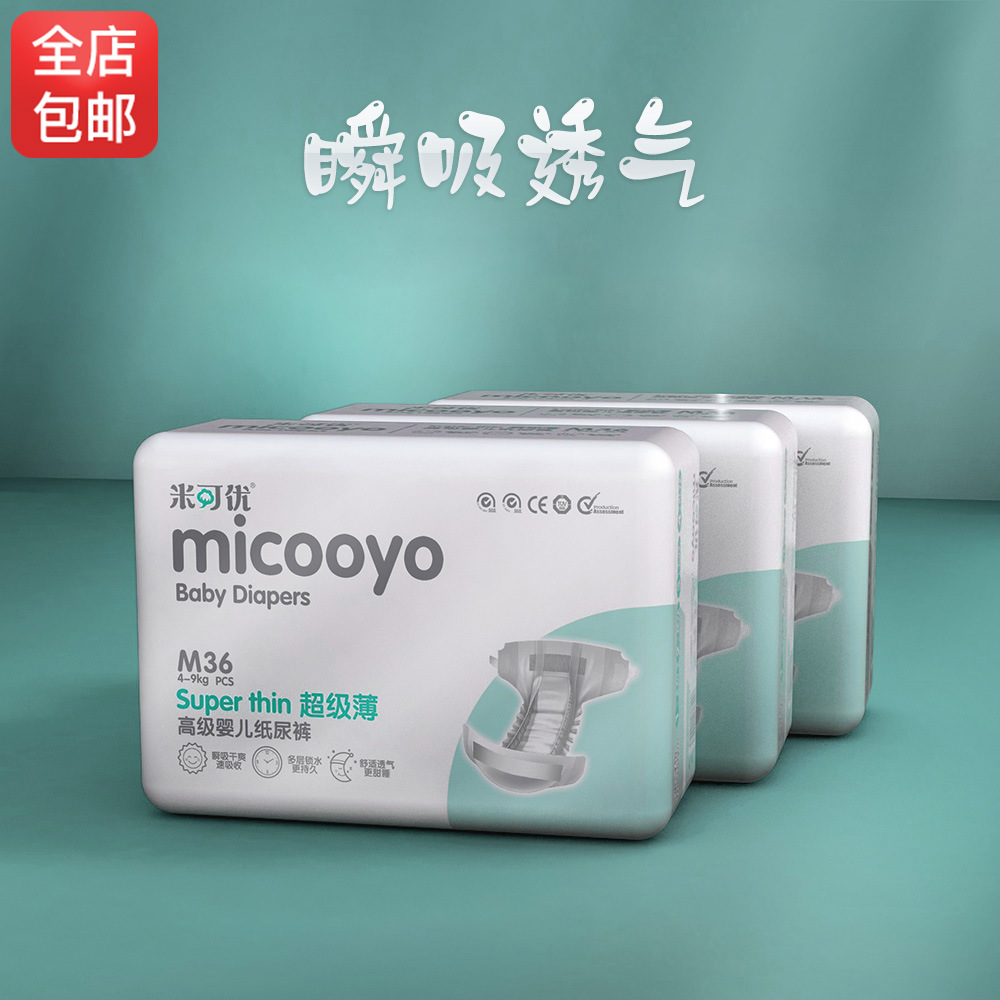 M Procedure Over Breathable Thin Dry Diapers Soft And Baby Diapers Ultra-strength Water-Absorbing Baby Diapers