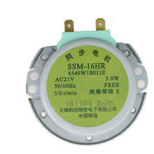 NEWEST Microwave Oven Synchronous Motor Tray Motors SSM-16HR AC 21V 3W 50/60Hz for LG Parts