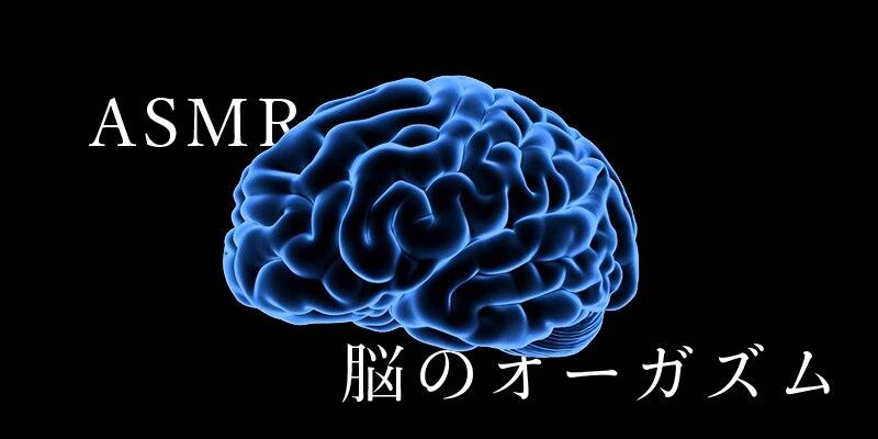 最近ASMR的主题是什么?它在日本有多流行?