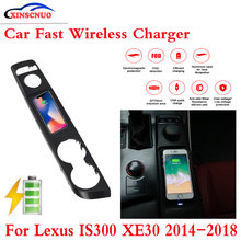 10W QI Car wireless Charger For Lexus IS300 XE30 2014-2018 Fast Charging Case Plate Central Console Storage Box