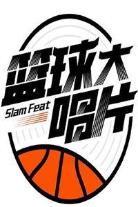 篮球大唱片[20190611期]