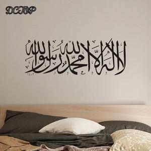 Image 3 - Islamic Wall Stickers Quotes Muslim Arabic Home Decorations Islam Vinyl Decals God Allah Quran Mural Art Wallpaper Home Decor