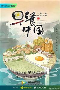 早餐中国第二季[更新至17集]