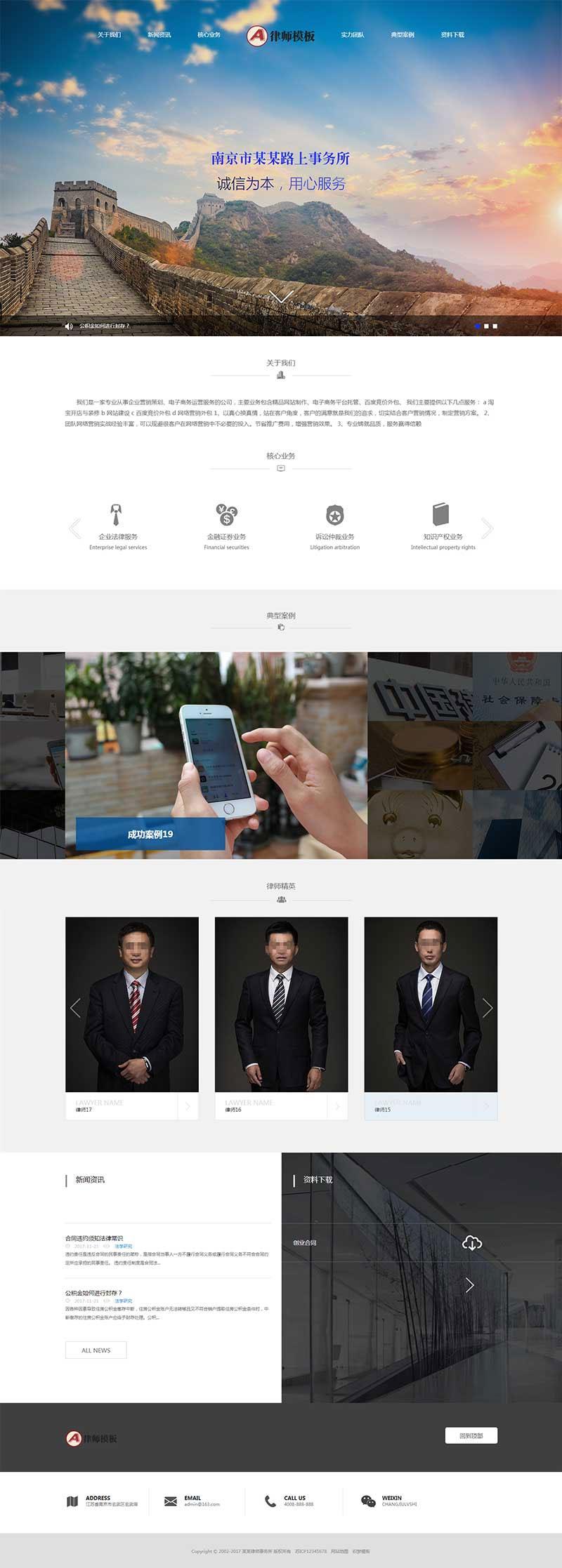 响应式律师事务所法律咨询服务机构网站模板(自适应手机移动端)