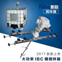 IBC tank agitator 1HP power industrial agitator paint glue mixer 1000L capacity tank agitator horizontal claming mix machine