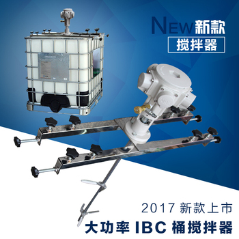 IBC tank agitator 1HP power industrial agitator paint glue mixer 1000L capacity tank agitator horizontal claming mix machine mod 210 mod 50 230v liquid mixer industry agitator variable speed electric mixer can mix feed coating paint cement etc