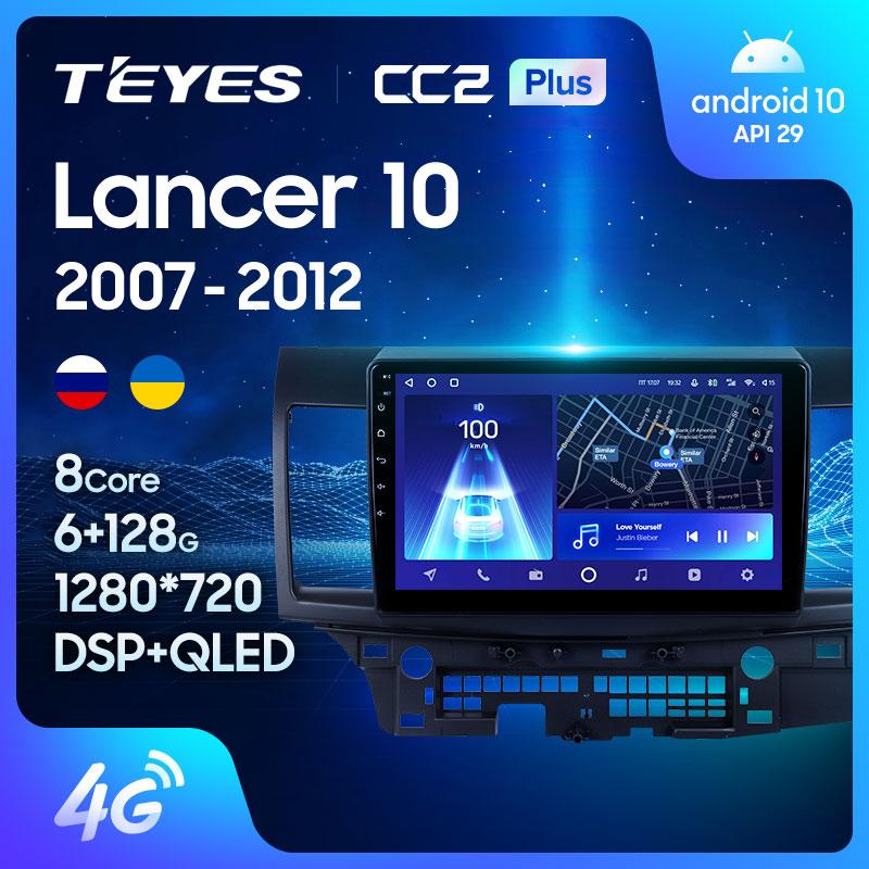 TEYES CC2L и CC2 Plus Штатная магнитола For Мицубиси Лансер 10 CY For Mitsubishi Lancer 10 CY 2007 - 2012 Android до 8-ЯДЕР до 6 + 128ГБ 2DIN автомагнитола 2 DIN DVD GPS мультимедиа автом...