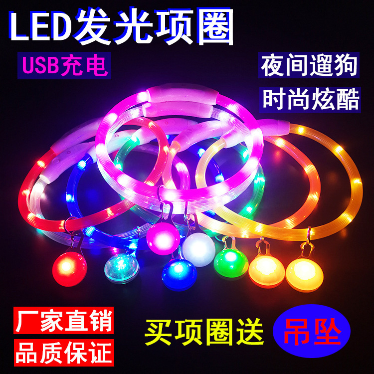 LED Pet Supplies Night Light Multi-color Shining Flash Item Round Slings Dog Collar Night Dog Useful Product Anti-up Lost