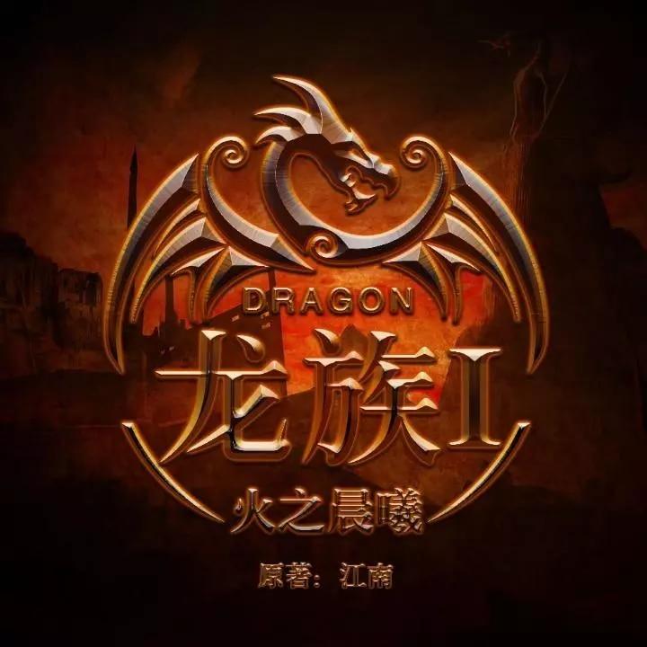龍族1火之晨曦廣播劇免費分享 百度網盤
