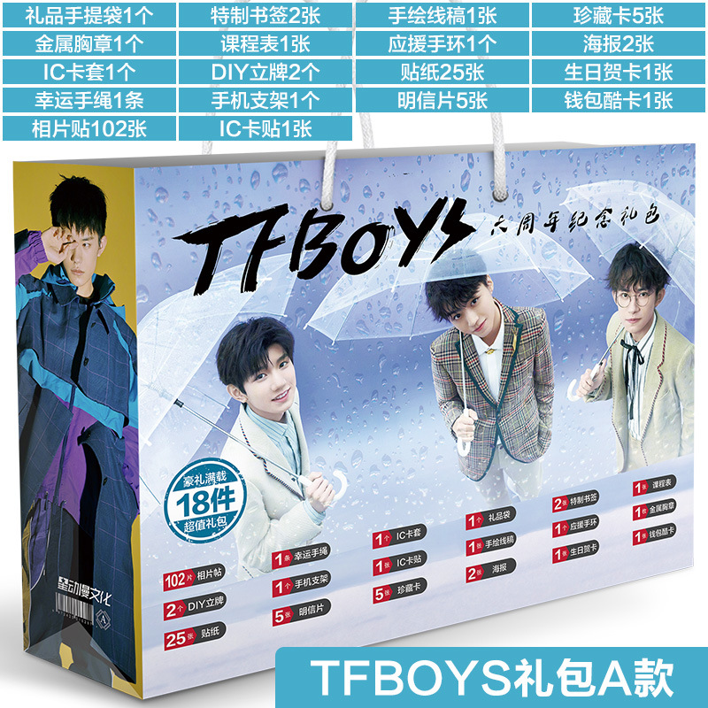Anime TFBOYS Gift Bag Figure Poster Stickers Postcards Wristband Badge Bracelet Bookmark Card Sleeves Coloring Book