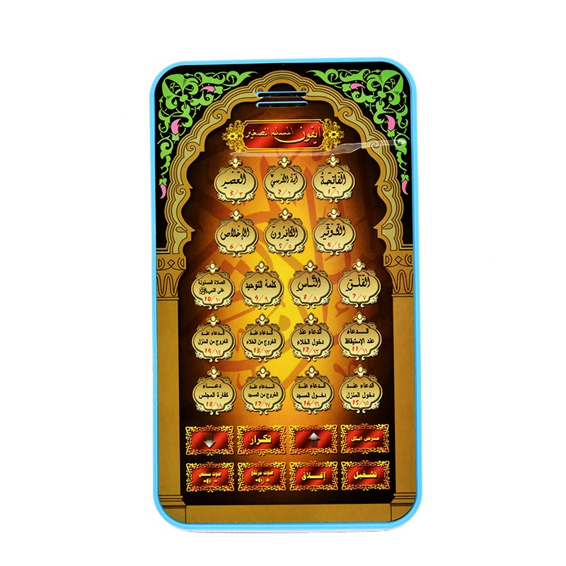 Arabic Language Al-Huda Educational Toys for Kids with 18 Senction Quran Islamic Toys,AL Quran and Daily Duaa Learning Pad Toys