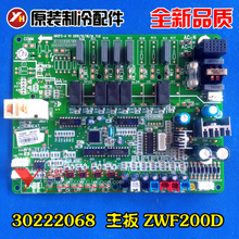 Gree Accessories Computer Board Circuit Board 30222068 Motherboard ZWF200D Circuit Board Brand New Genuine little swan washing machine brand new computer board tb60 x1008g 70 x1008g h tb65 55 50 x1008g
