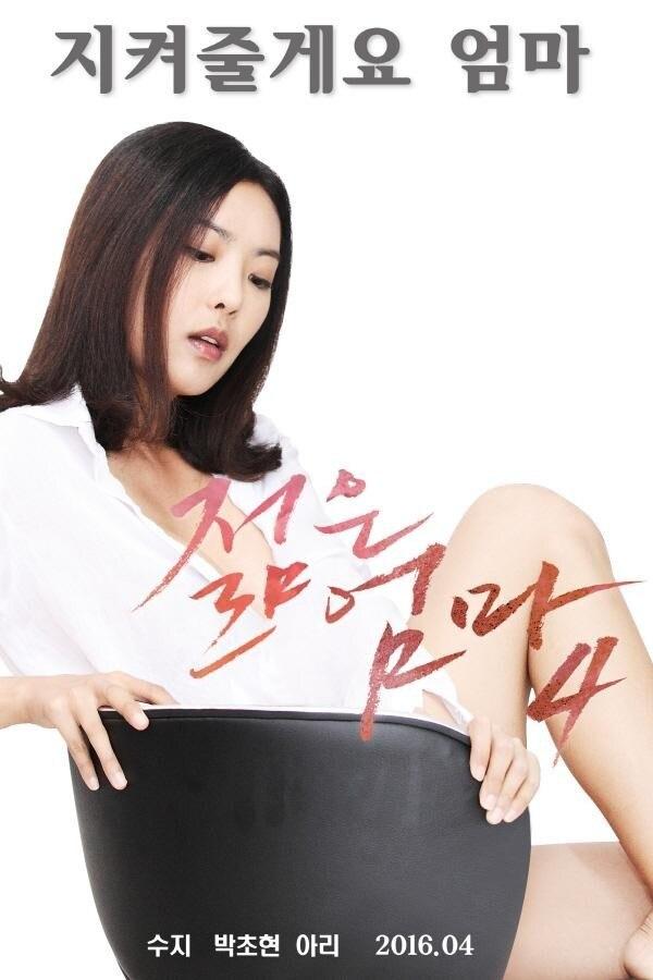 年轻的母亲1-5全集韩国电影影片剧照4