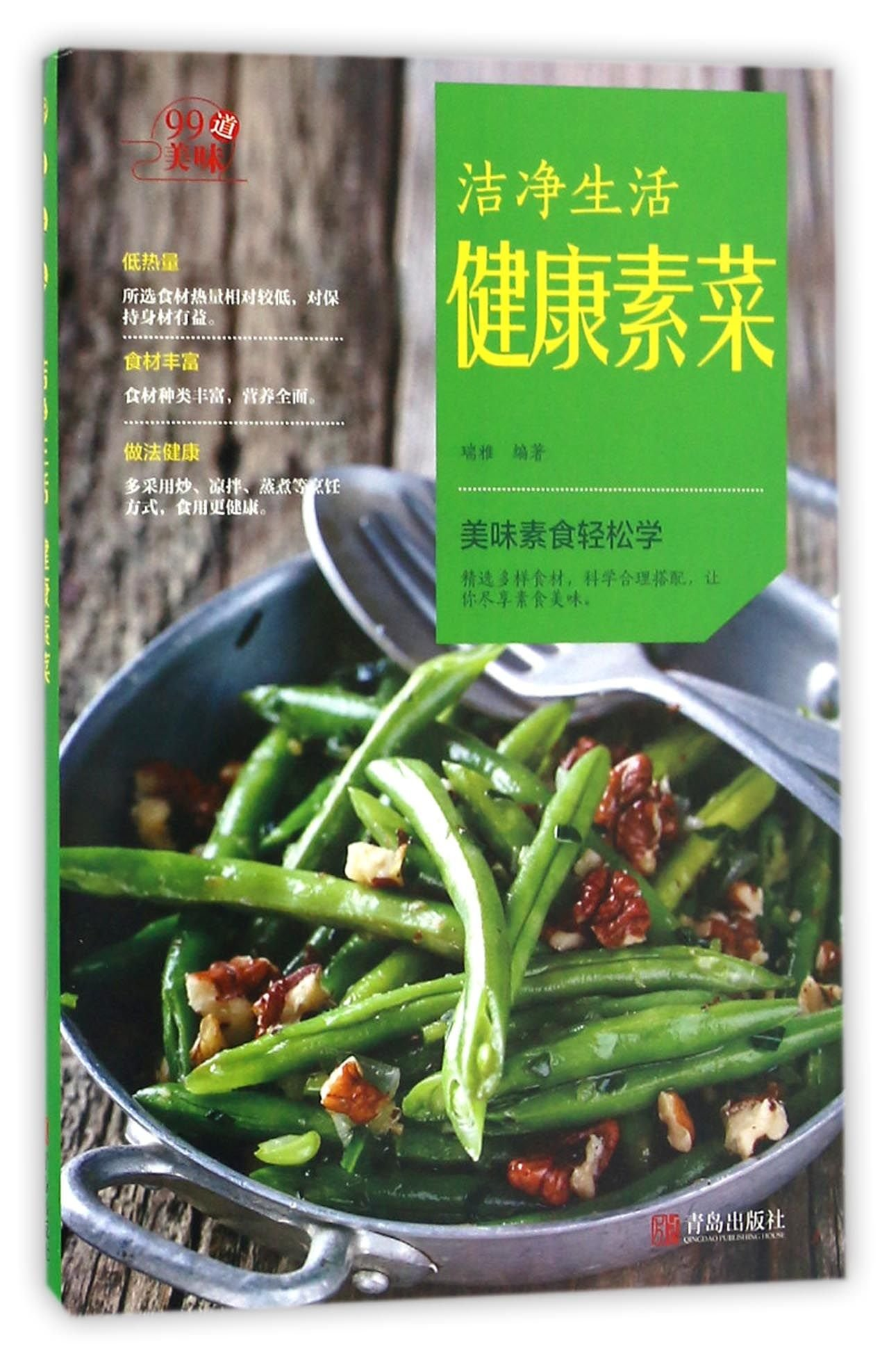 Clean Life And Healthy Vegetables (Chinese Edition)