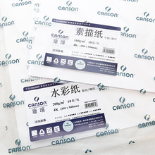 French Original Conson Watercolor Paper High Quality 4k Exam Special Gouache/Sketch/Water Color book