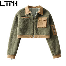 Ltph винтажная контрастная цветная имитация куртка из овечьей