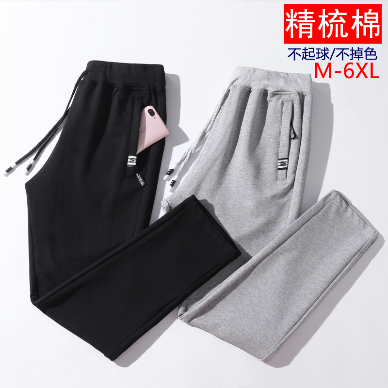 New Style Men Casual Knit Sweatpants Loose And Plus-sized Running Fitness Straight-Cut Autumn Sports Long Pants Men's Trend