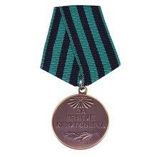 Medalha de pino de encomenda soviético cccp para a captura de konigsberg