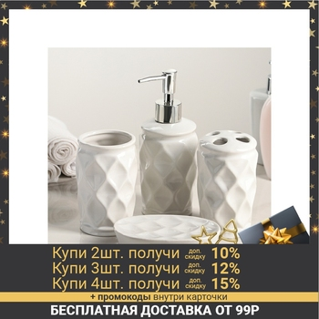Set of bathroom accessories, 4 pieces