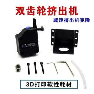 3D printer accessories Soft su