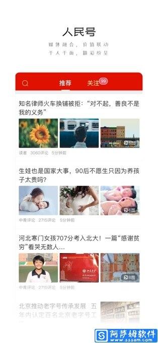 人民日报 v7.1.4
