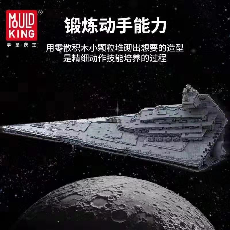 Image 2 - 05027 Star Toys Wars Bricks Imperial Destroyer MOC 23556 Model Kit Compatible with lepined Starwars 75252 Building Blocks GiftsBlocks   -