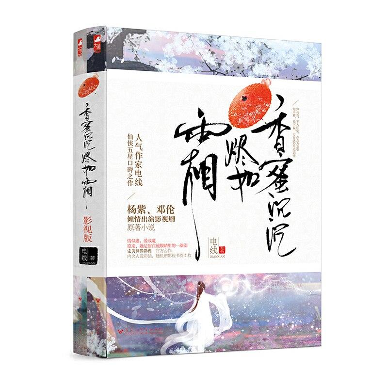 2Pcs/Set Ash-like Frost Fiction Novel Book Chinese Ancient Romance Youth Literature Love Story Books