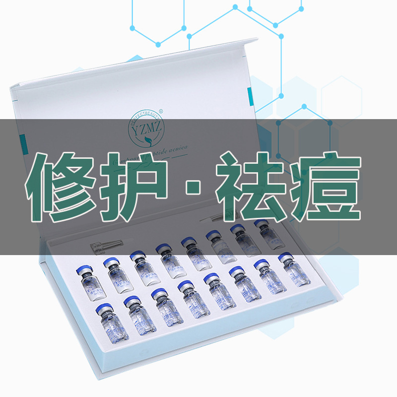 20 Thousand Company Repair Freeze-dried Power Acne Desalination Acne Pits Mark Remove Red Blood Liang Skin Water Moisturizing