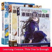 3 шт. милые комиксы раскраски для взрослых мультфильм эскиз супер легко узнать манга техники рисования учебник китайский