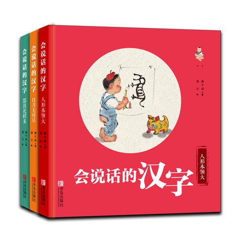 3 Volumes Of Chinese Characters That Can Speak Are Specially Equipped With