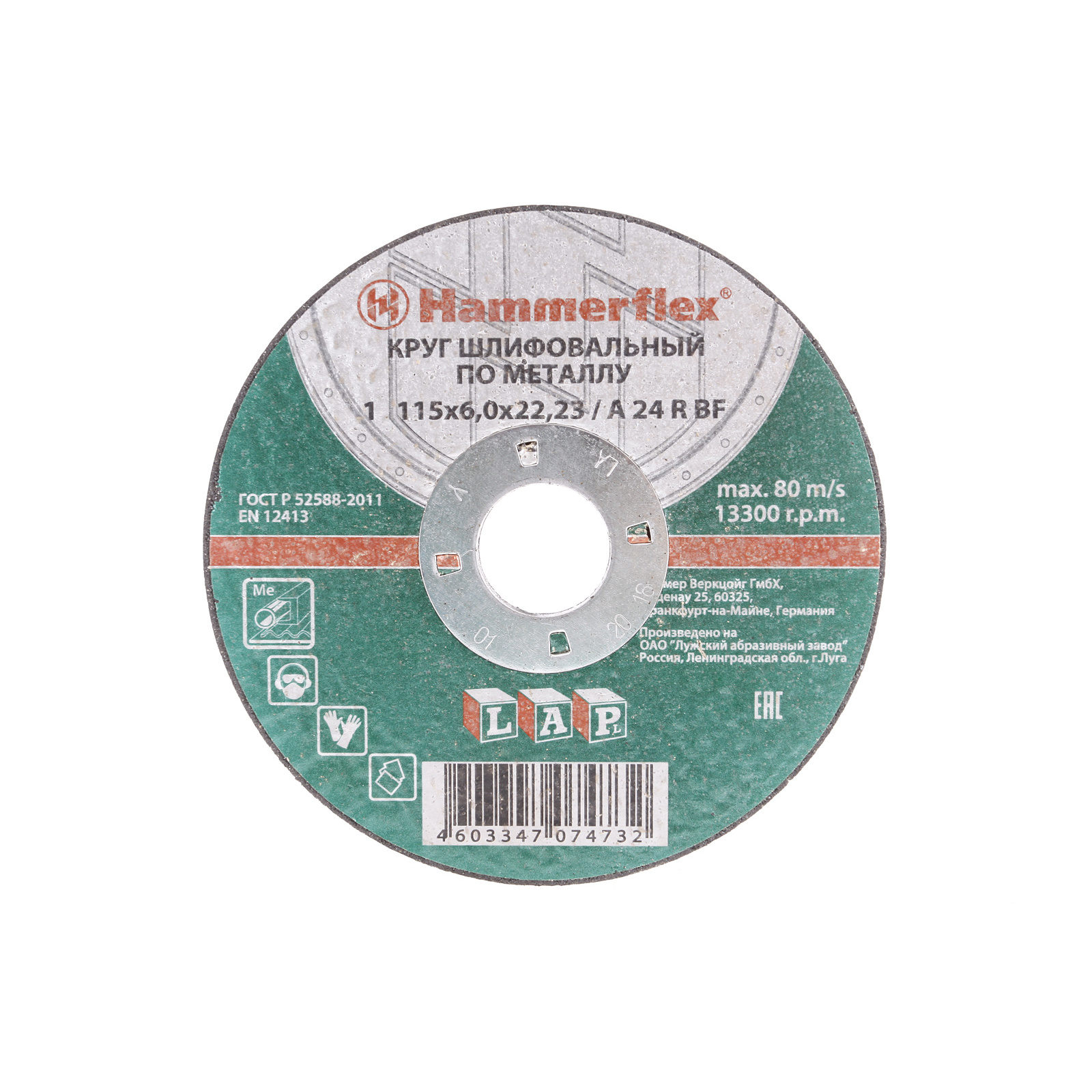Circle Grinding HAMMER 115х6х22мм 14A Pkg. 10 PCs