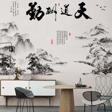 Китайские вдохновляющие цитаты, настенные наклейки для больших подростков, декор для офиса, гостиной, эстетическое украшение для дивана, те...