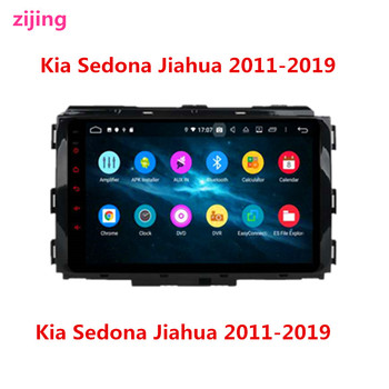 2Din Kia Sedona Jiahua 2011-2019 car multimedia stereo video player Radio Android 9.0 smart DVD host GPS large-screen navigation image