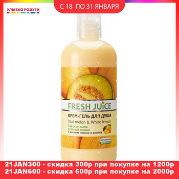 Shower Gels Fresh Juice 3073891 Beauty Health Bath showers baths cream gel douche bathroom tub body