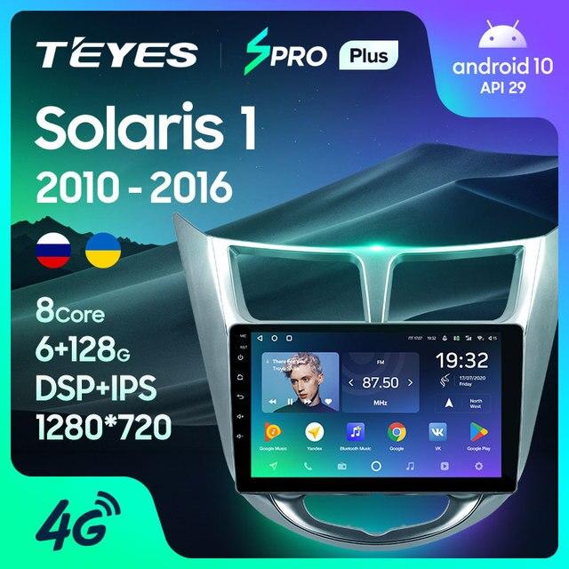 TEYES SPRO Plus Штатная магнитола For Хендай Солярис 1 For Hyundai Solaris 1 2010 - 2016 Android 10, до 8-ЯДЕР, до 4 + 64ГБ 32EQ + DSP 2DIN автомагнитола 2 DIN DVD GPS мультимедиа автомобиля головное устройство 1